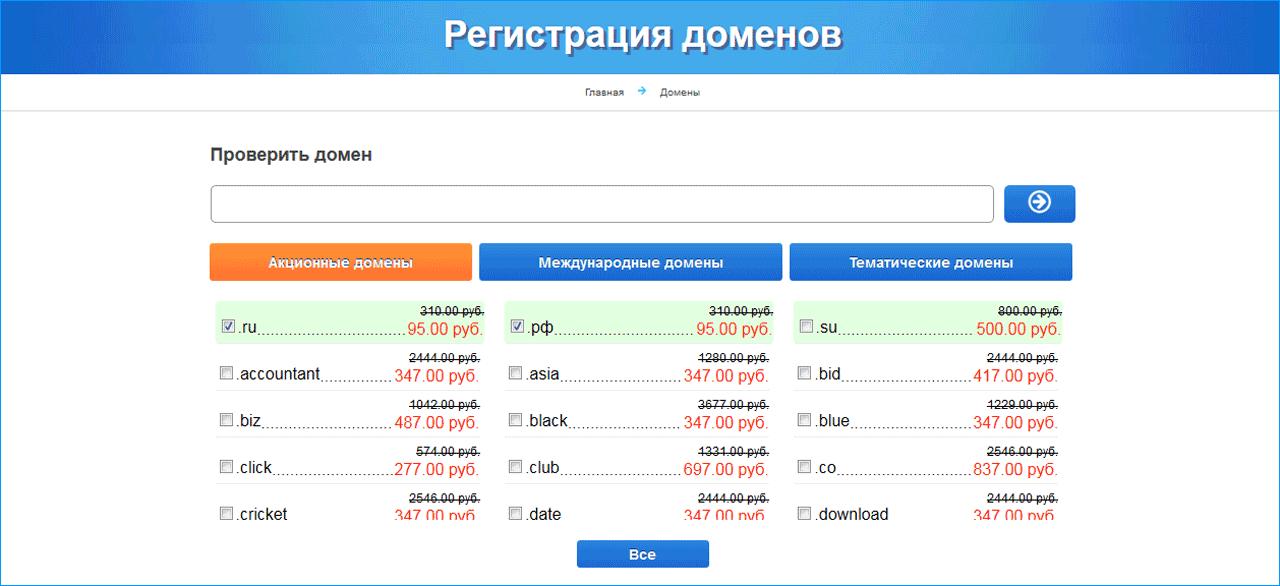проверка и регистрация домена