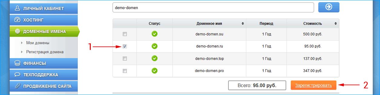 купить домен ру