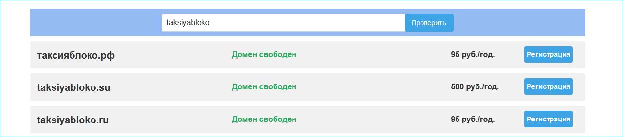 длина домена