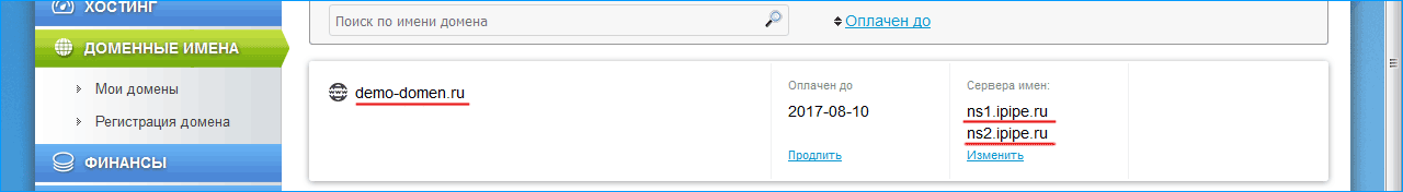 нс домена