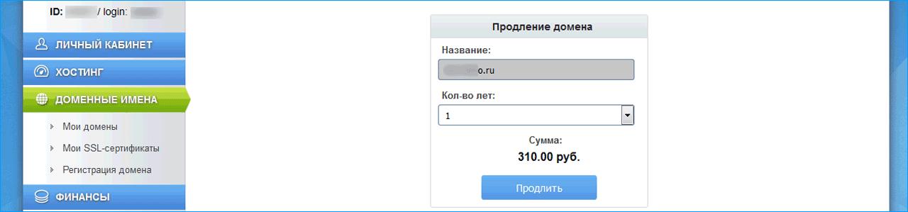 подтверждение продления домена