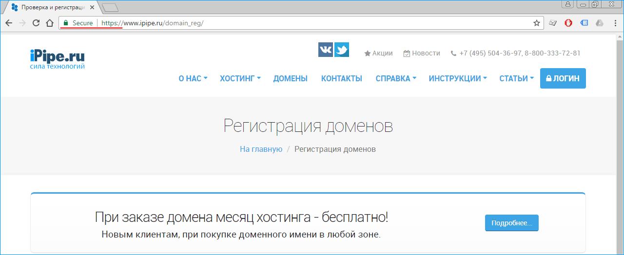 протокол в браузере