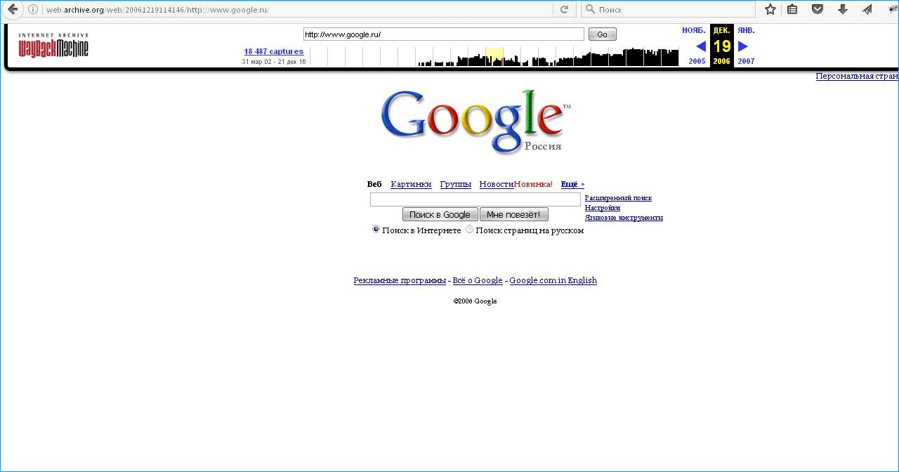 гугл 2006
