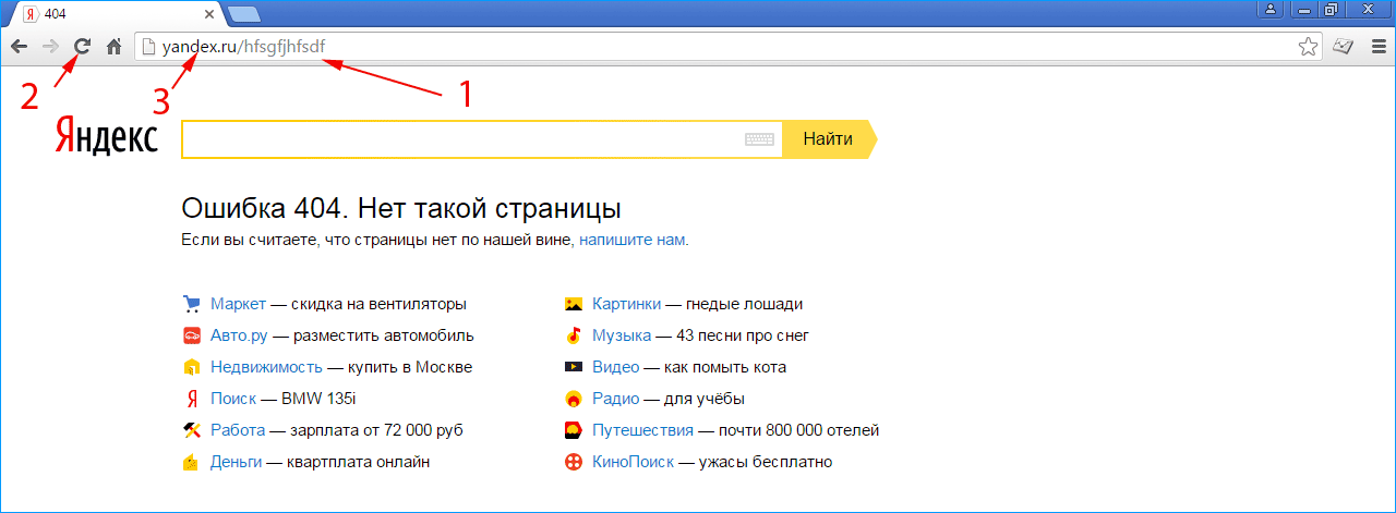 действия при 404 ошибке