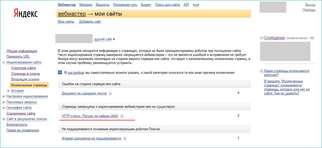 поиск 404 в яндекс вебмастере