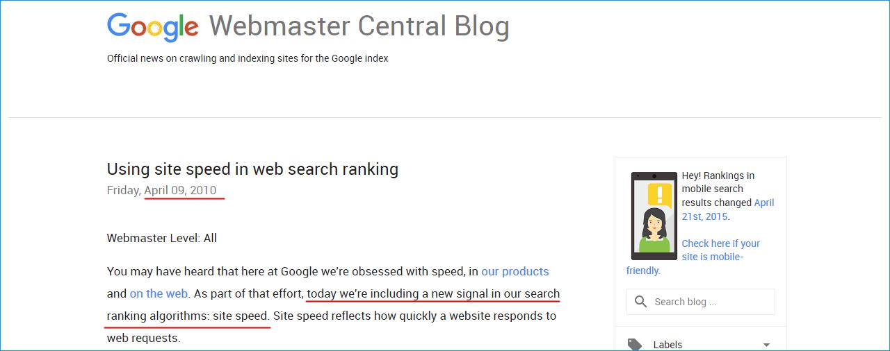 гугл скорость сайта