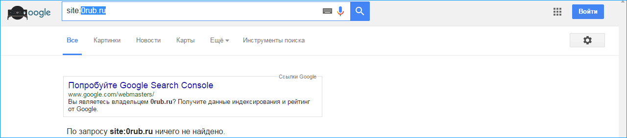 проверяем домен в гугле