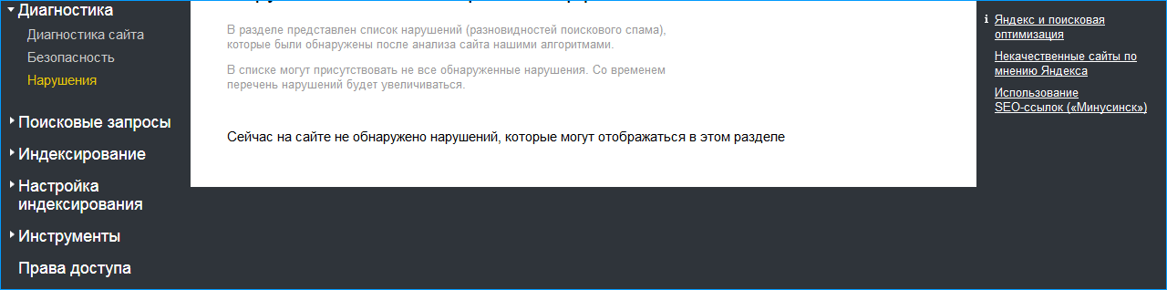 проверка в Яндекс Вебмастер