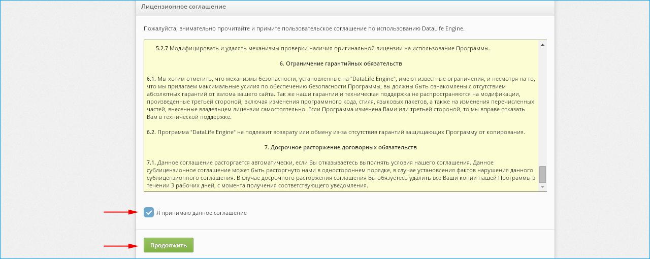 лицензионное соглашение DLE