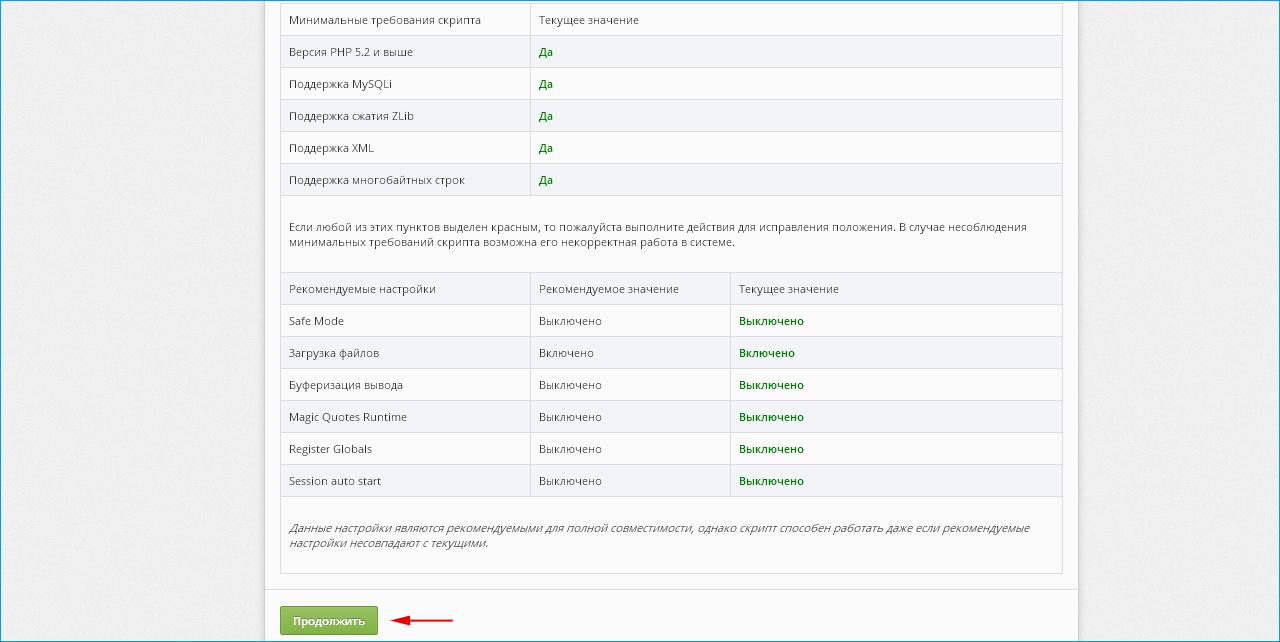 тест совместимости сервера