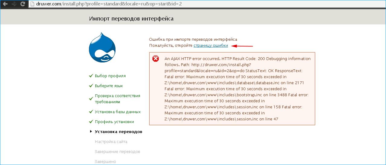 ошибка файлов перевода