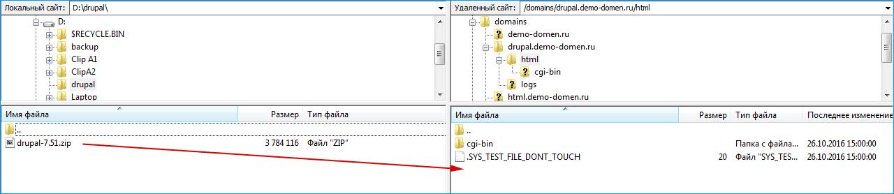 архив на сервер