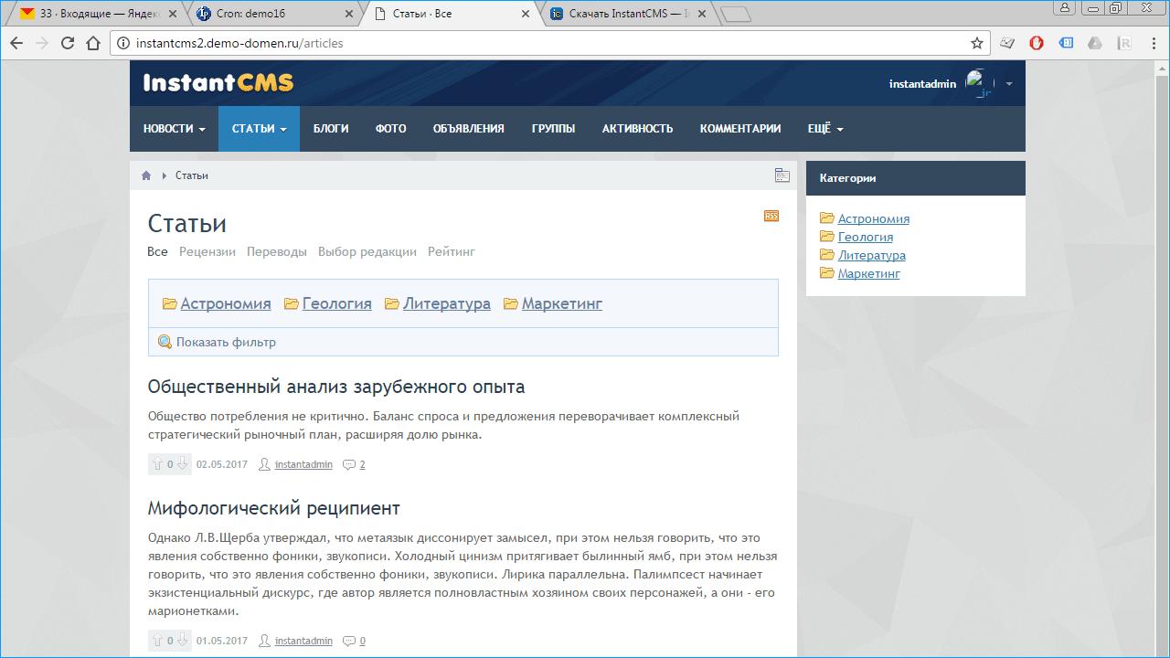 сайт на инстантцмс