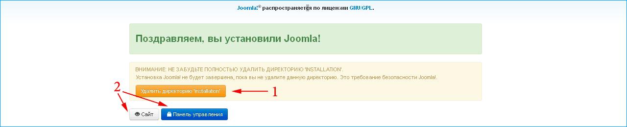 окончание установки cms