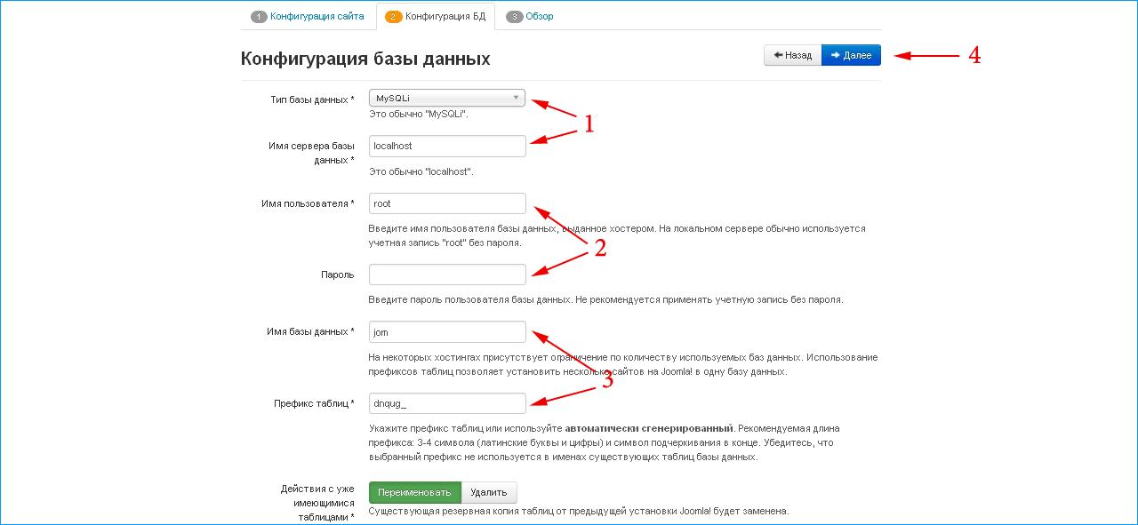 конфигурация баз данных Joomla