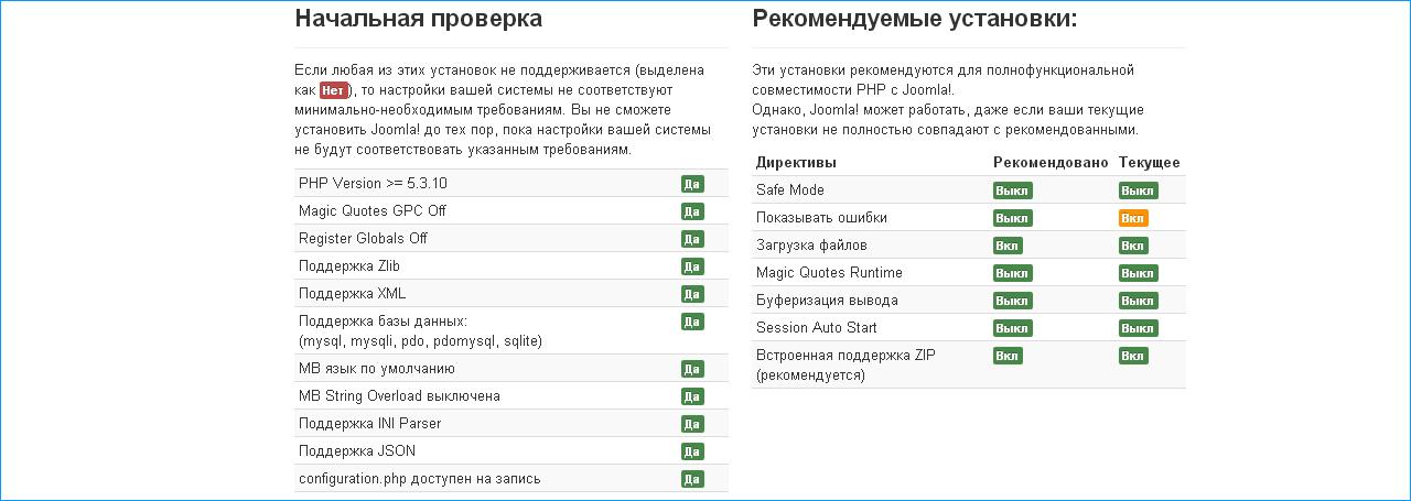 совместимость Joomla 3