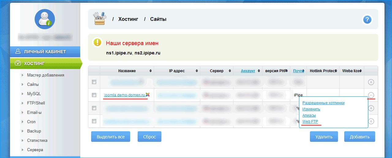 вебфтп