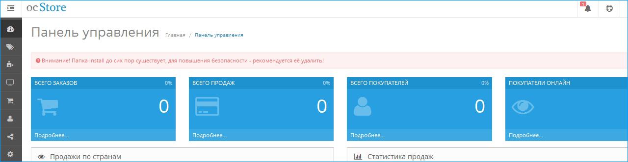 панель администрирования ocstore