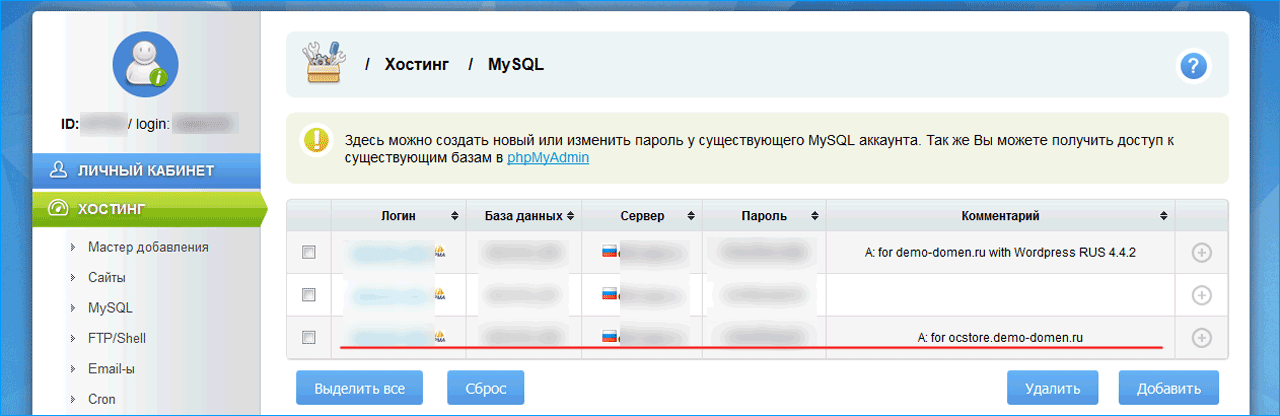 пароли-логины