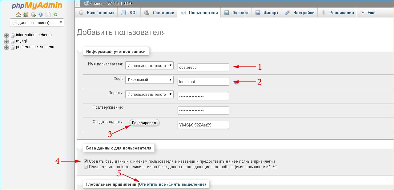 редактирование данных пользователя в базе данных
