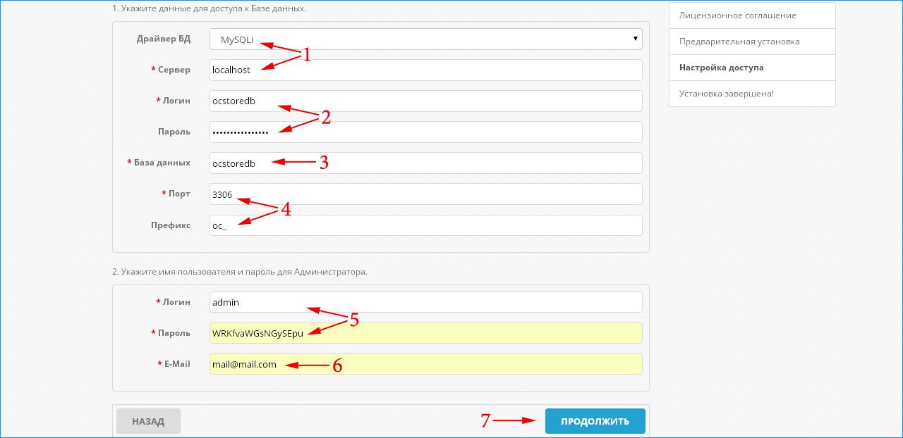 настройка данных ocStore