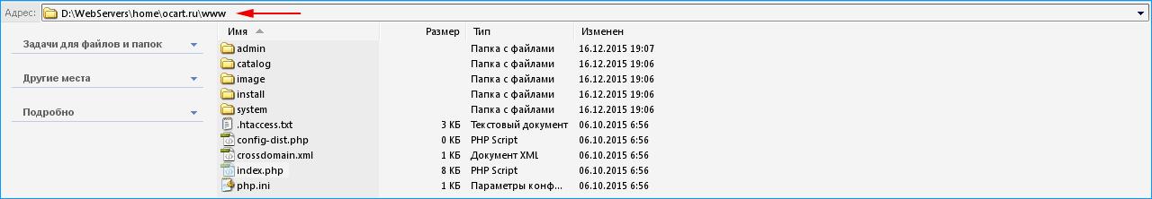 распаковка файлов CMS