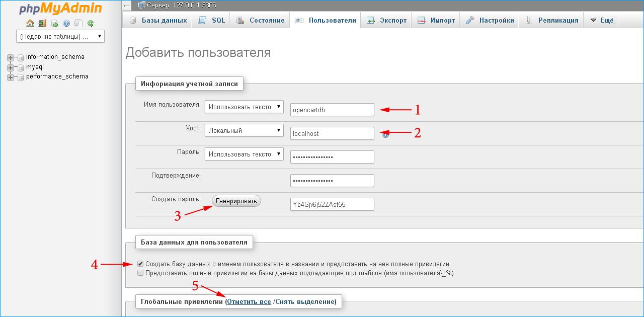 добавить базу данных в phpmyadmin