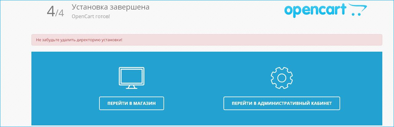 завершение установки OpenCart