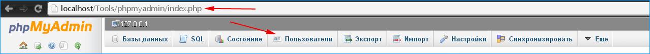 адрес баз данных в phpMyAdmin