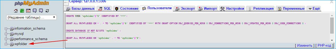 пользователь и база добавлены