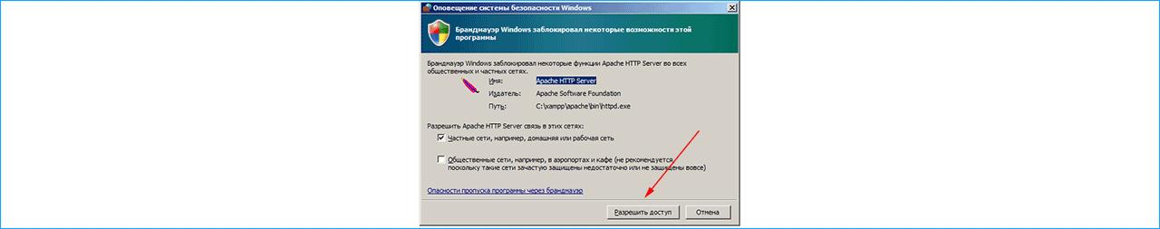 XAMPP firewall