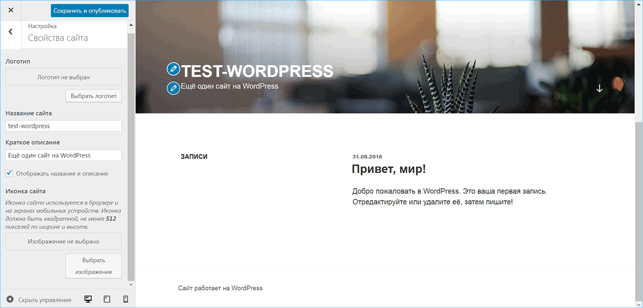 через wordpress