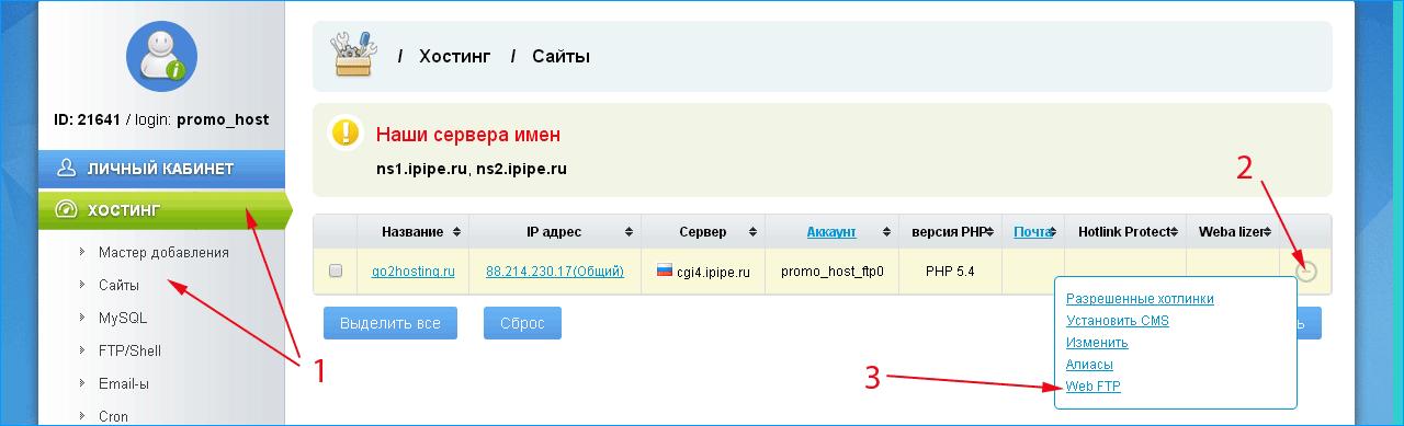 открываем вебфтп